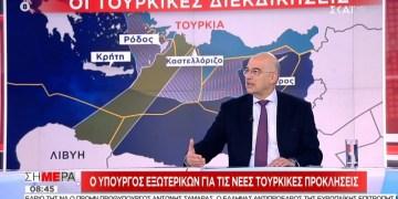Στα... κανάλια συνεχίζει ο Δένδιας την αντιπαράθεση με την Τουρκία 1
