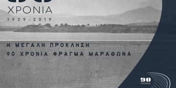 """90 χρόνια Φράγμα του Μαραθώνα: Η ΕΥΔΑΠ ξετυλίγει την ιστορία στον """"Ελληνικό Κόσμο"""" 1"""
