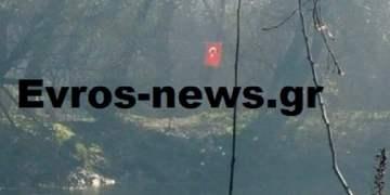 Φωτογραφία του site evrosnews.gr