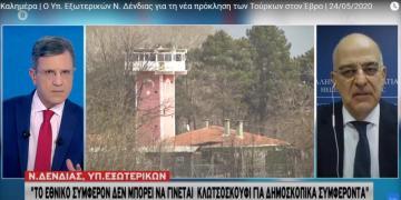 Δένδιας: Τι έγινε στον Έβρο.-Δύο διακοινώσεις έστειλε η Ελλάδα στην Τουρκία 1