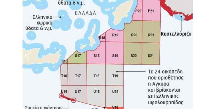 Ο χάρτης των τουρκικών διεκδικήσεων και η στρατηγική της Αθήνας 23