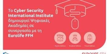 Ασφάλεια (και) στο διαδίκτυο από τη Eurolife FFH, όπου και αν βρίσκεστε. 1
