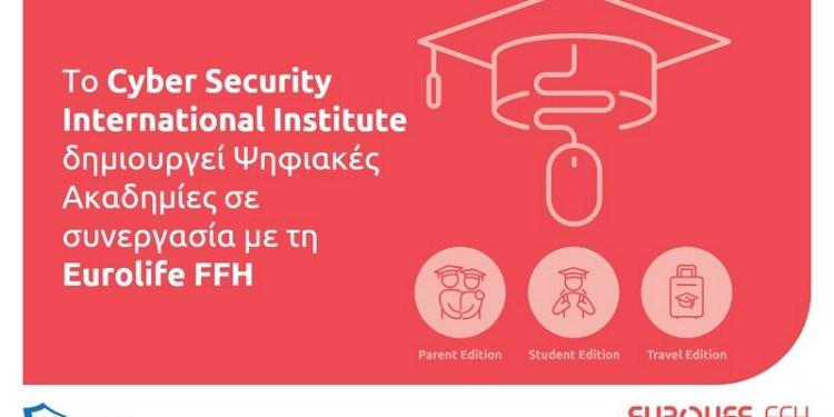 Ασφάλεια (και) στο διαδίκτυο από τη Eurolife FFH, όπου και αν βρίσκεστε. 24