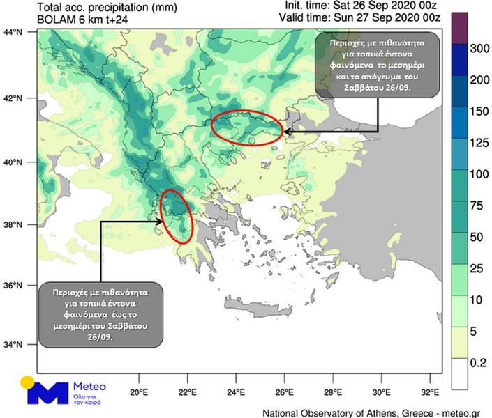 Χάρτης 1.Εκτιμώμενα ημερήσια ύψη βροχής για το Σάββατο 26/09/2020, όπως υπολογίζονται από το αριθμητικό μοντέλο πρόγνωσης καιρού του Εθνικού Αστεροσκοπείου Αθηνών /Meteo.gr. Με κύκλους επισημαίνονται οι περιοχές όπου ενδέχεται να σημειωθούν κατά τόπους έντονα φαινόμενα.
