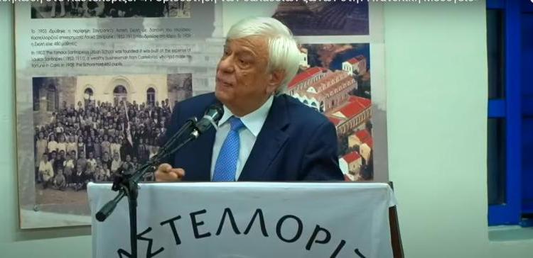 Ο τ. ΠτΔ Προκόπης Παυλόπουλος στο βήμα της εκδήλωσης για την Οριοθέτηση Θαλασσίων Ζωνών στο Καστελόριζο
