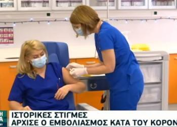Πρώτος εμβολιασμός στην Ελλάδα