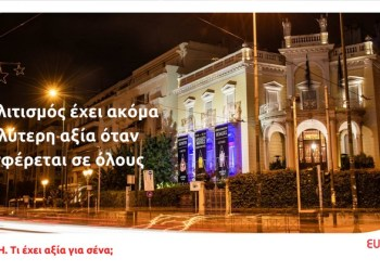 Eurolife FFH Μουσείο Κυκλαδικής Τέχνης