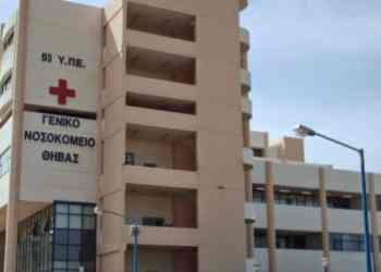 Νοσοκομείοα Θήβας