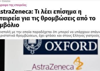 AstraZeneca: Θρομβώσεις και επικίνδυνοι χειρισμοί!