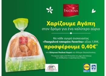 Lidl Ελληνικό Παιδικό Χωριό