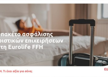 Eurolife: Ασφάλιση μικρών τουριστικών επιχειρήσεων