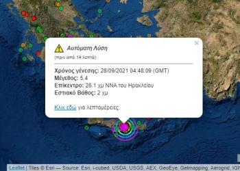 Ν έος πολύ ισχυρός μετασεισμός 5,4 βαθμών της κλίμακας Ρίχτερ σημειώθηκε στο Αρκαλοχώρι της Κρήτης το πρωί της Τρίτης.