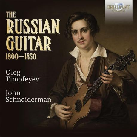 The Russian Guitar Box Set
