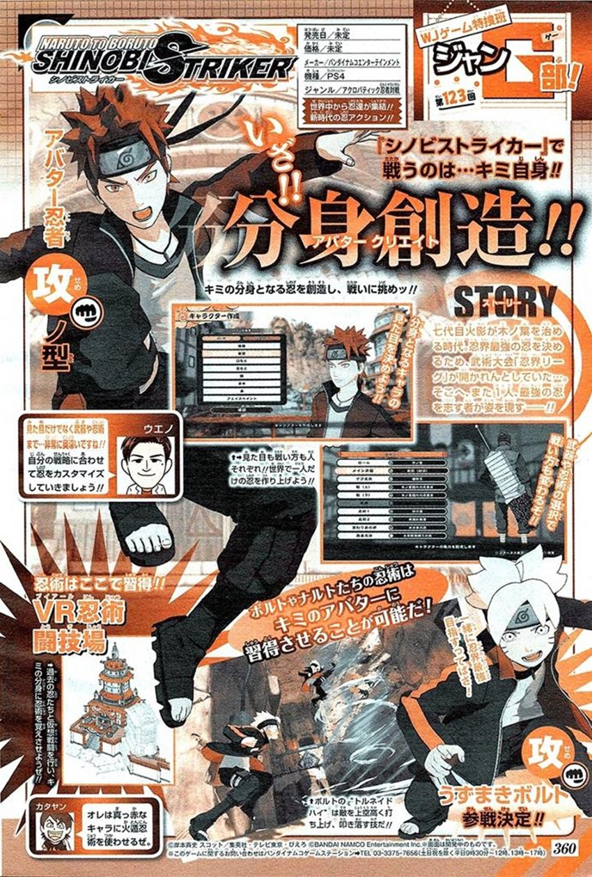 Naruto-to-Boruto-Shinobi-Striker