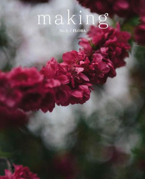Making Magazine - No. 1 Flora