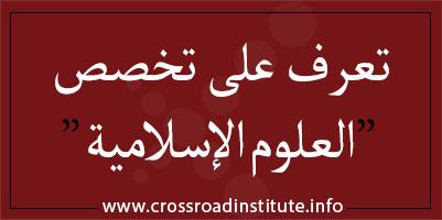 تعرف-على-تخصص-العلوم-الاسلامية