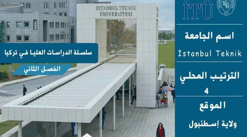 جامعة اسطنبول التقنية تفتتح التسجيل