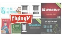 FlyingV Featured