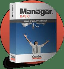 תוכנה לניהול עסק Manager Basic - תמונת אריזה