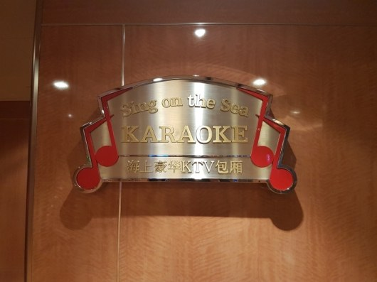 Majestic Princess Karaoke