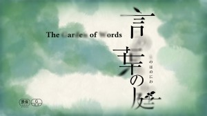 [Commie] The Garden of Words [BD 720p AAC] [106D7615]_Jun 26, 2013 11.47.34 PM