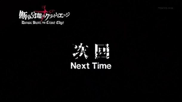 [Mezashite] Dansai Bunri no Crime Edge - 07 [9A59FE10].mkv_snapshot_23.35_[2013.06.15_00.01.23]