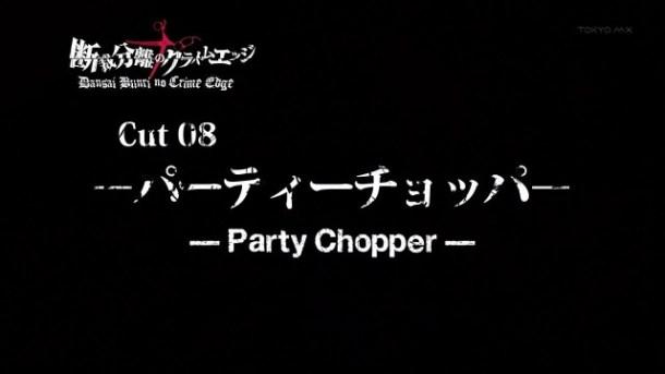 [Mezashite] Dansai Bunri no Crime Edge - 07 [9A59FE10].mkv_snapshot_23.36_[2013.06.15_00.01.28]