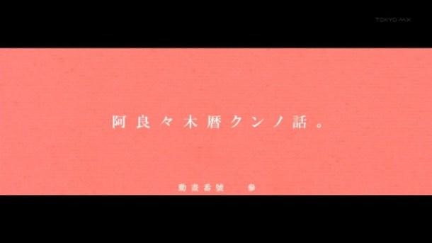 [Commie] Monogatari Series Second Season - 02 [0525096C].mkv_snapshot_00.06_[2013.07.21_00.04.36]
