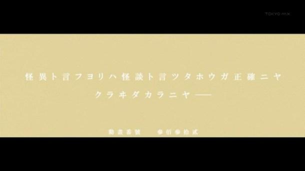[Commie] Monogatari Series Second Season - 02 [0525096C].mkv_snapshot_13.38_[2013.07.21_02.04.07]
