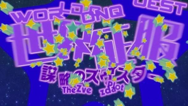 [FFF] Sekai Seifuku ~Bouryaku no Zvezda~ - 05 [D2907CFC].mkv_snapshot_02.21_[2014.02.11_10.10.55]