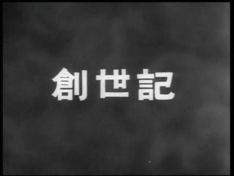 Tezuka_Osamu_-_07 - TheGenesis_1968.avi_snapshot_00.02_[2014.06.12_11.22.14]