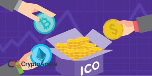 ما هو ICO او Initial Coin Offering أو العرض الأولي للعملة الرقمية المشفرة
