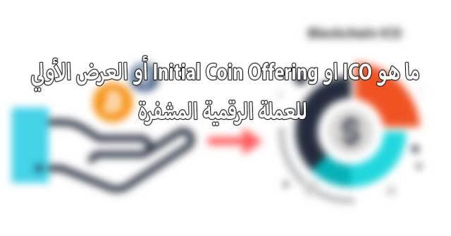 ما هو ICO او Initial Coin Offering