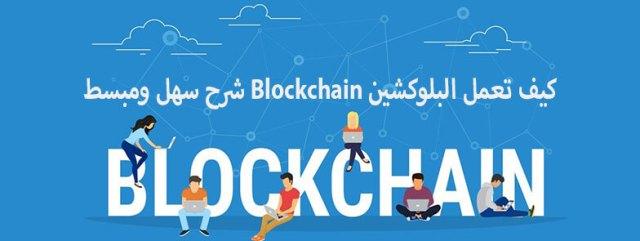 كيف تعمل البلوكشين Blockchain شرح سهل ومبسط
