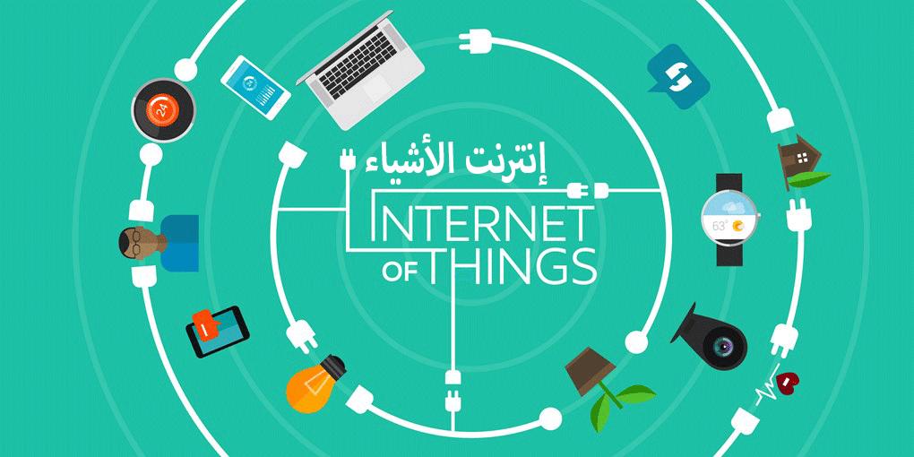 شرح مبسط لإنترنت الأشياء او انترنت القيمة Internet of things او IoT