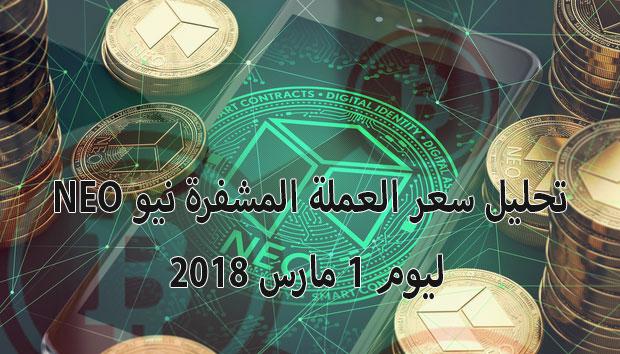 تحليل سعر العملة المشفرة نيو NEO ليوم 1 مارس 2018