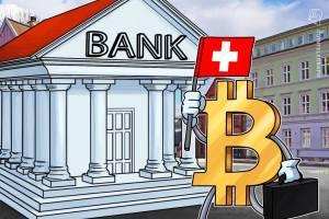 أول بنك يدعم العملات الرقمية المشفرة في سويسرا