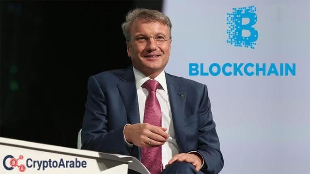 تقنية البلوكشين من المحتمل الاعتماد عليها في السنوات القادمة على لسان رئيس اكبر بنك في روسيا