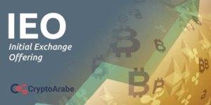 ما هو عرض التبادل الأولي IEO و الفرق بينه و بين ICO