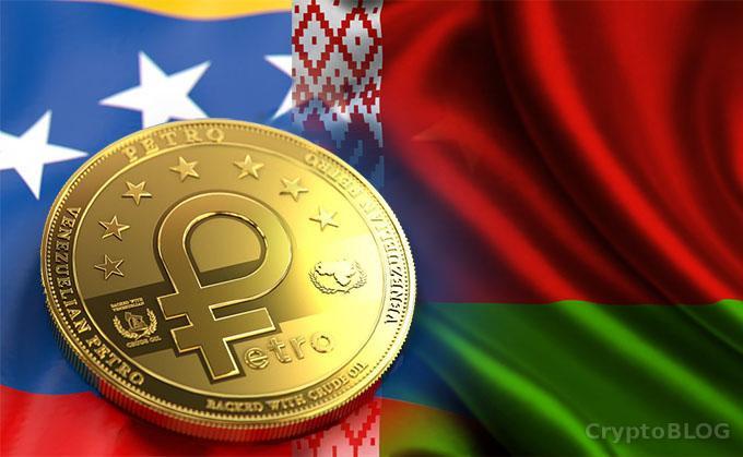 Венесуэла хочет отдать долги Беларуси криптовалютой Еl Petro