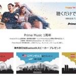 Amazonプライムミュージック1周年記念!抽選で1500名にスピーカーが当たる