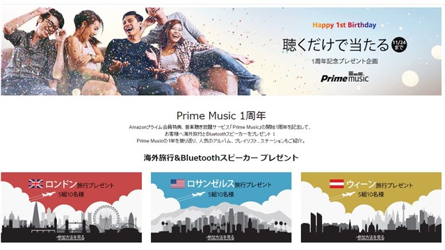Amazonプライムミュージック2周年記念!抽選で1500名にスピーカーが当たる