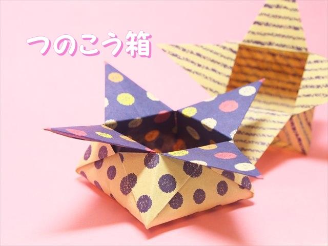 【折り紙の箱】つのこう箱の折り方・節分にぴったりな小箱の作り方
