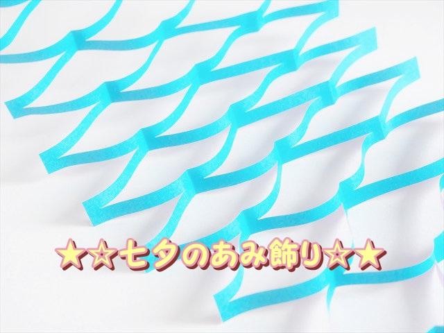 折り紙七夕飾り 七夕飾り折り紙で簡単!おしゃれで可愛い作り方【16選】