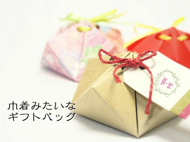 折り紙で簡単!巾着みたいなギフトバッグの作り方