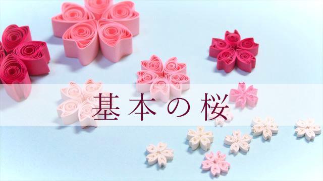 ペーパークイリングで作る基本の桜の花の作り方