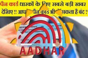 link aadhaar with pan card Online