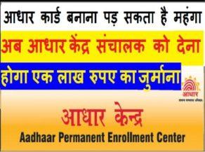 Addhar center new update