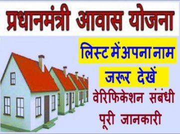 Pradhan Mantri Awas Yojana new list