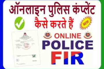 can we get fir copy online | Digital seva